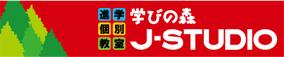 個別指導塾 学びの森 J-STUDIO