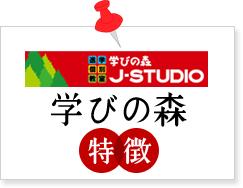個別指導塾 学びの森J-STUDIOの特徴