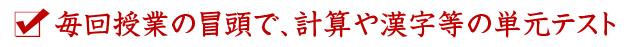 毎回授業の冒頭で、計算や漢字等の単元テスト