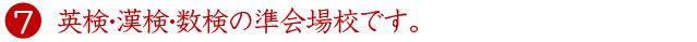 ⑦  ~ 英検・漢検・数検の準会場校です。 ~