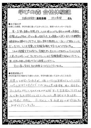 学びの森 合格体験記 白鷗大学足利高校合格 村上希望さん