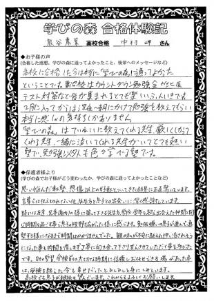 学びの森 合格体験記 熊谷農業高校合格 中村岬さん