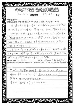 学びの森 合格体験記 市立浦和高校合格 大野早貴さん