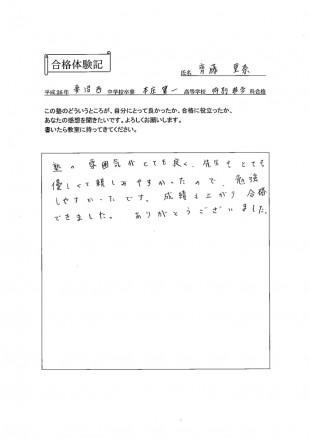平成26年 妻沼西中学校卒業 本庄第一高等学校特別進学科合格 齊藤里奈