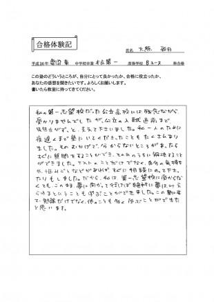 平成26年 妻沼東中学校卒業 本庄第一高等学校Bコース科合格 大熊彩月
