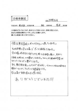平成26年 妻沼西中学校卒業 熊谷高等学校普通科合格 内野大河