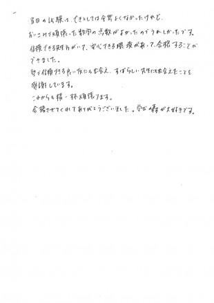平成26年 妻沼西中学校卒業 深谷商業高等商業科合格 富岡梨彩