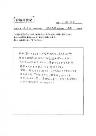 平成26年 妻沼西中学校卒業 深谷商業高等商業科合格 小澤侑希