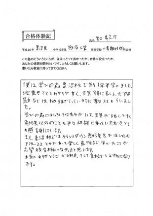 平成26年 妻沼東中学校卒業 熊谷工業高等情報技術科合格 島田竜之介