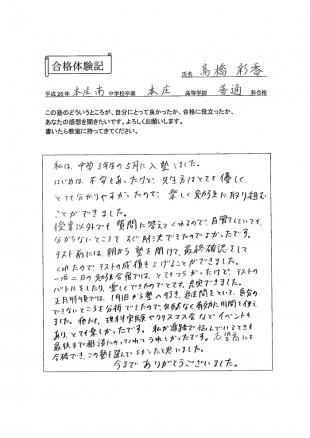 平成26年 本庄南中学校卒業 本庄高等学校普通科合格 髙橋彩香