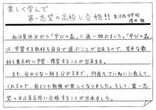 楽しく学んで第一志望の高校に合格!!